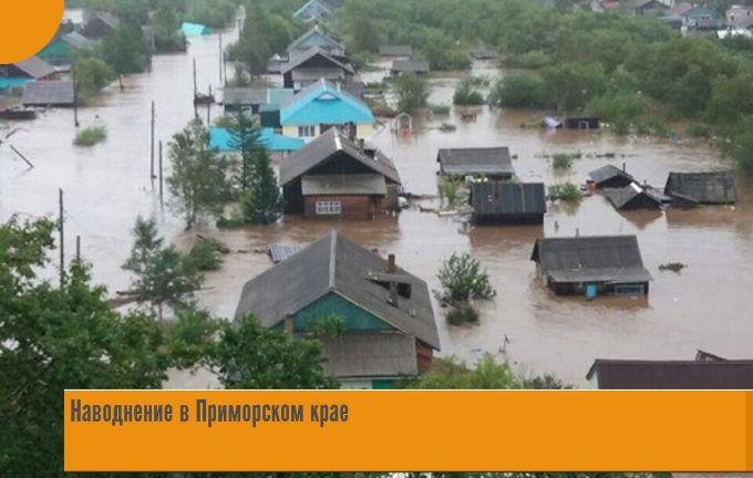 Масштабна повінь в російському Примор'ї (ВІДЕО)